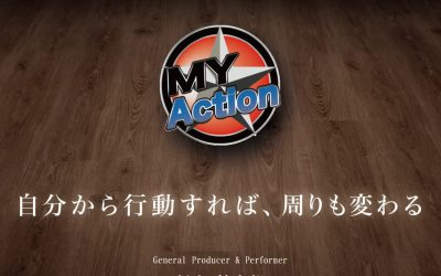 【歌詞】My Action~自分から行動すれば、周りも変わる~
