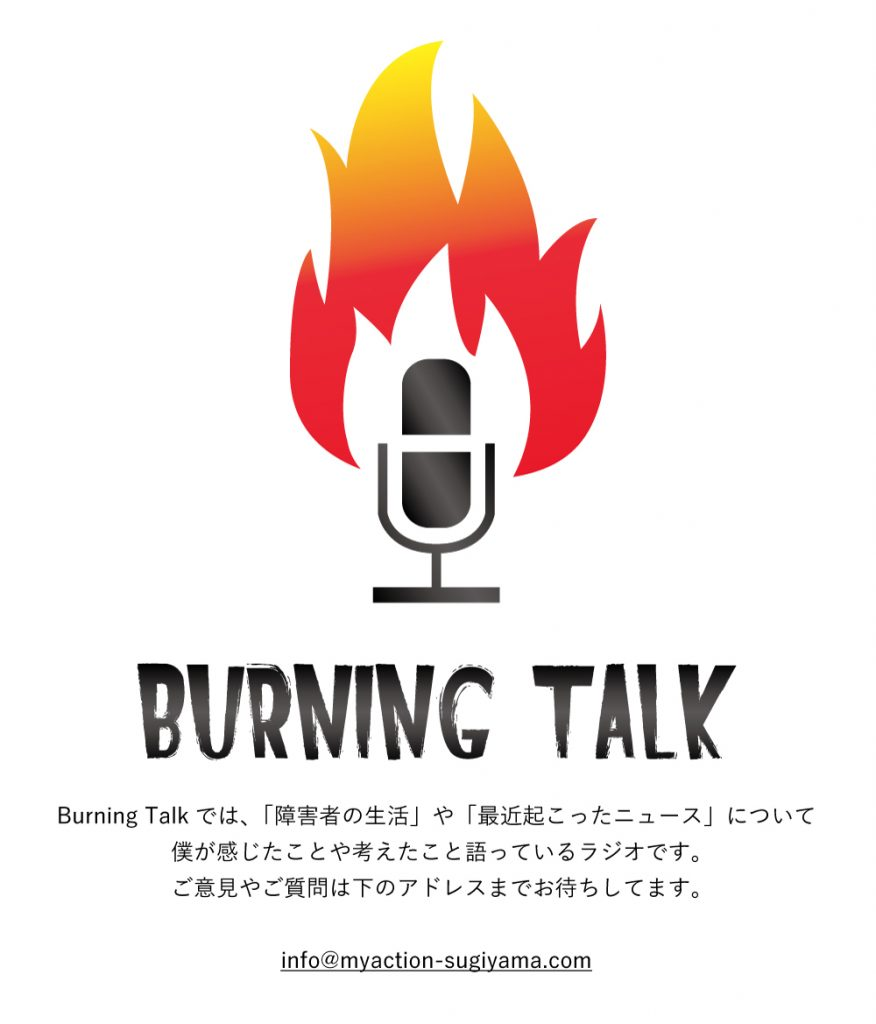 burning_talk